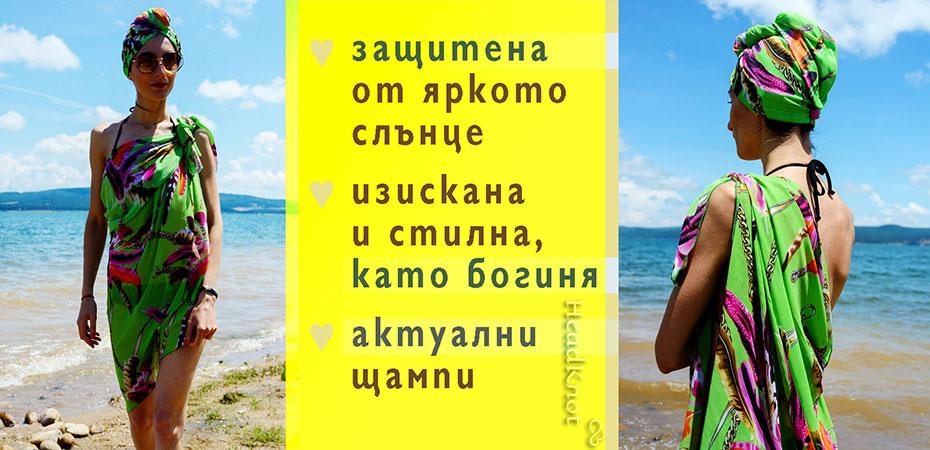 Парео с Тюрбан Плаж Защита от Слънцето
